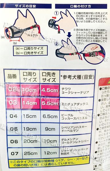 *~寵物FUN城市~*TK-雙色尼龍網犬用透氣口罩(06號) 狗用,寵物用品,防咬嘴套