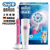 【贈護理牙膏乙條】德國百靈Oral-B-敏感護齦3D電動牙刷 PRO2000P / PRO2000 粉色