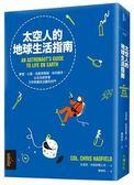 太空人的地球生活指南:夢想、心態、怎麼按電梯、如何刷牙,以及怎麼穿著方形裝備走..