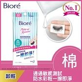 Biore頂級深層卸粧棉(清爽淨膚型)攜帶包10片入