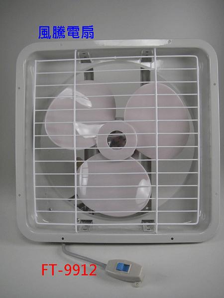 風騰 12吋排風扇 FT-9912 ◆吸排兩用之排風扇◆ 附正逆吸排開關☆6期0利率↘☆