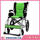【贈好禮】康揚 鋁合金輪椅 旅弧KM-2501 超輕量型 鋁合金手動 輪椅輕量型輪椅 外出型