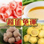 巧活食品 饗食火鍋組合(火鍋片、高湯、丸子)-免運