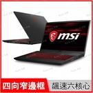 微星 msi GF75 10SC-017TW Thin 電競筆電【17.3 FHD/i7-10750H/8G/GTX1650/512G SSD/Buy3c奇展】