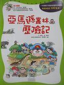【書寶二手書T1/少年童書_XFY】亞馬遜叢林歷險記_崔德熙