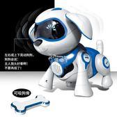 電動玩具 兒童電動玩具狗狗走路會唱歌 仿真會叫充電智慧機器狗 男孩電子狗 俏腳丫