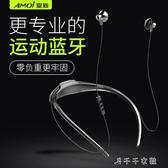 藍牙耳機頸掛式運動跑步無線耳塞入耳式蘋果消費滿一千現折一百