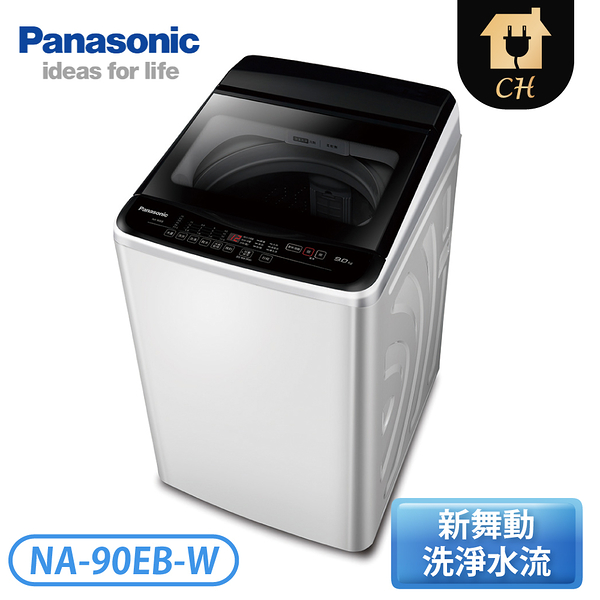 [Panasonic 國際牌]9公斤 單槽大海龍洗衣機-象牙白 NA-90EB-W