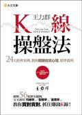 王力群K線操盤法-24大經典案例,教你戰勝投資心理,精準獲利