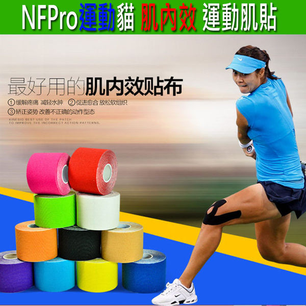12卷下標專用【NFPro運動貓】 專家級肌內效貼布5cm x 5M(原色11色)