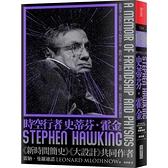 時空行者史蒂芬.霍金(從漸凍人到當代最偉大物理學家.他的工作生活愛情友情.與思考演進的側寫)