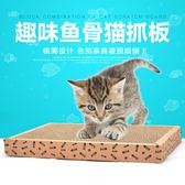 貓抓板貓玩具瓦楞紙貓磨爪板磨爪器耐磨貓薄荷寵物貓咪用品優樂居生活館