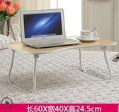 床上書桌宿舍家用懶人筆記本電腦桌做大學生折疊小桌子簡約經濟型 法布蕾輕時尚igo