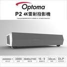 門市展示中 Optoma P2 智慧4K雷射超短焦家庭劇院 3000流明 【可刷卡】薪創數位
