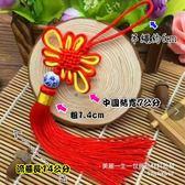 寬7公分 ㊣ 陶瓷珠款中國結吊飾批發、5號線雙線雙耳雙色繞金絲線流蘇14cm