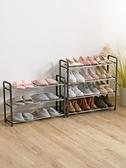 鞋櫃 居家家多層組裝簡易鞋架多功能鞋子置物架簡約現代宿舍省空間鞋櫃 宜品