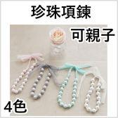 可親子4 色綁帶韓國款高檔大珍珠項鍊兒童 禮服婚禮花童果漾妮妮~G5182 ~
