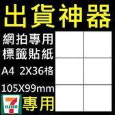 網拍出貨神器 A4六格標籤貼紙 100張/包 空白貼紙 出貨包材耗材 可用於雷射印表機【RS815】