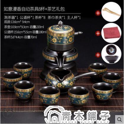 懶人石磨盤功夫茶具套裝辦公室會客時來運轉半自動泡茶壺家用茶杯 ATF青木鋪子