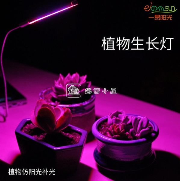 led植物燈生長燈 室內陽光補光燈 花卉盆栽燈多肉臺燈 一易燈 娜娜小屋