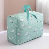 收納包 收納袋牛津布防水防潮大號裝棉被子子衣物搬家用行李打包整理袋子 曼慕