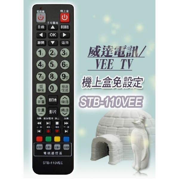 【威達電訊VEE TV】STB-110VEE 第四台有線電視數位機上盒 專用遙控器