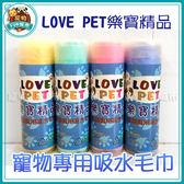 *~寵物FUN城市~*LOVE PET樂寶精品-寵物專用吸水毛巾【一條入】(顏色隨機出貨,寵物浴巾)