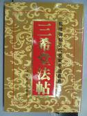【書寶二手書T4/藝術_QKM】三希堂法帖(第二卷)