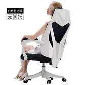 電腦椅 黑白調電腦椅電競椅游戲椅家用座椅宿舍椅子舒適久坐可躺辦公椅