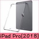 【萌萌噠】2018新版 iPad Pro 11吋 / 12.9吋 還原真機 柔軟輕薄款 全包四角加厚透明矽膠軟殼 平板殼
