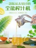 榨汁器手動榨汁機水果榨汁器壓檸檬汁器橙汁擠榨西瓜汁檸檬夾神器壓汁器