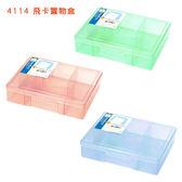收納盒、置物盒 佳斯捷JUSKU  4114 飛卡04置物盒【文具e指通】  量大再特價