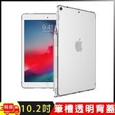 Apple蘋果2020/2019版 iPad 10.2吋附筆槽殼TPU透明清水保護殼透明背蓋