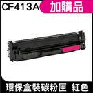 HP CF413A 環保碳粉匣 紅色一支