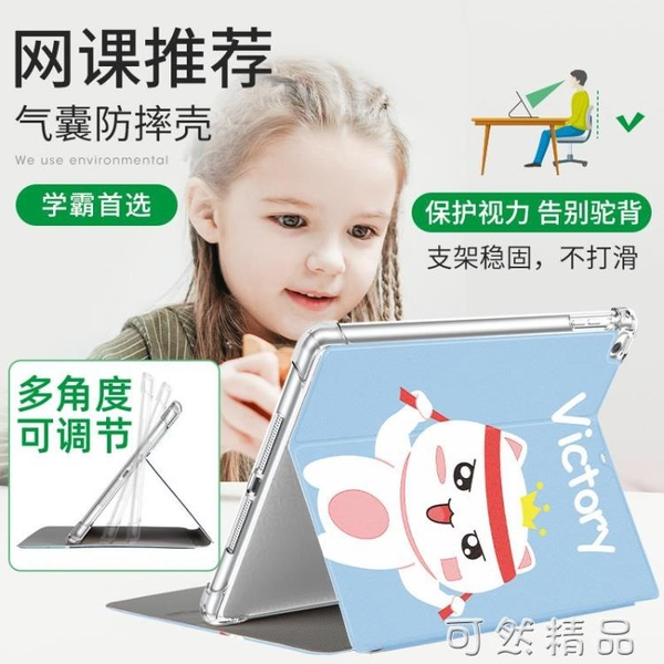 IpadMini保護套Mini2保護套殼蘋果平板mini5硅膠防摔新款7.9英寸 可然精品