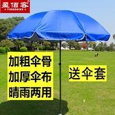 盈佰客大號戶外遮陽傘太陽傘擺攤傘沙灘傘定做印刷定制廣告傘3米 母親節禮物