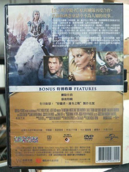 挖寶二手片-Y33-085-正版DVD-電影【狩獵者 凜冬之戰】-克里斯漢斯沃 莎莉賽隆 艾蜜莉布朗