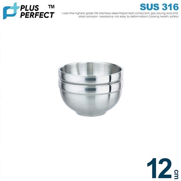 極緻316雙層碗12cm2入(無蓋)《PERFECT 理想》
