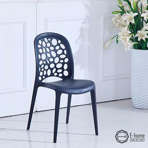 E-home Holes洞洞商空休閒餐椅-五色可選黑色