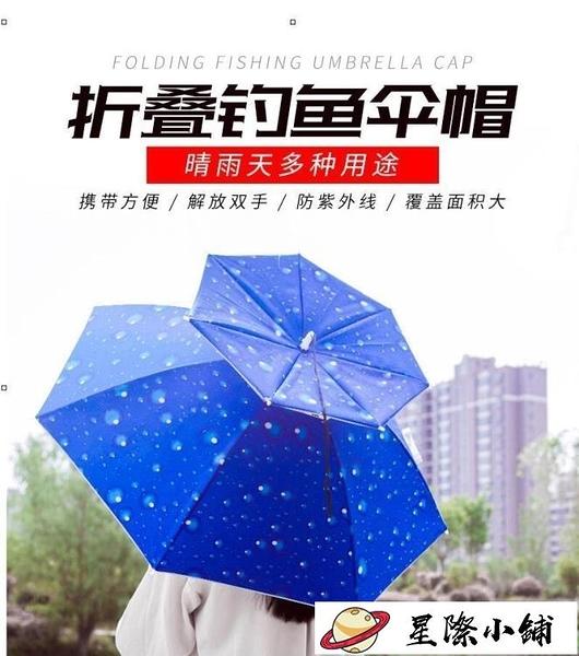 頭戴式傘帽大號防雨成人斗笠式折疊釣魚頭傘帽防曬遮陽雨傘帽 星際小鋪