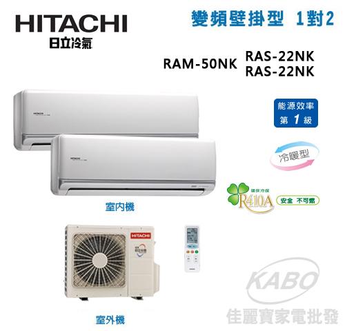 【佳麗寶】-留言享加碼折扣(日立)頂級系列一對二冷暖『RAM-50NK+RAS-22NK+RAS-22NK』