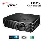 【結帳再折+24期0利率】OPTOMA 奧圖碼 XGA多功能投影機 RS360X