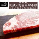 【米特先生】美國濕式熟成比臉大梅花肩胛牛排(300公克/片/包)