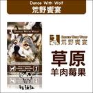 Dance With Wolf荒野饗宴[草原羊肉莓果無穀全犬糧,14.5磅]