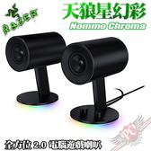 [ PC PARTY  ] 雷蛇 Razer Nommo Chroma 天狼星幻彩 2.0 喇叭