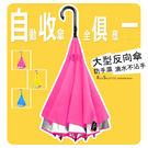 【大型反向傘】51吋-自動式收傘 /傘與...