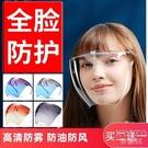 護目鏡全臉防護面屏護臉頭戴式防飛沫隔離罩防疫透明防霧防曬臉罩 防疫必備