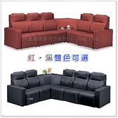 【水晶晶家具/傢俱首選】HT1671-4 紅黑大對抗台製超值特價乳膠透氣皮L型沙發六件組~~雙色可選