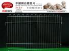 【空間特工】MIT臺灣製 一片特價(3尺*2尺)可水洗,不鏽鋼白鐵圍片/ 護欄柵欄/ 狗籠/ 圍籠