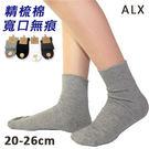 寬口襪  精梳棉寬口無痕襪   台灣製 ...